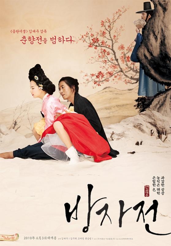 корейская эротика смотреть онлайн слуга-их2